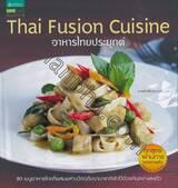 Thai Fusion Cuisine อาหารไทยประยุกต์