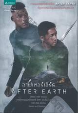 อาฟเตอร์เอิร์ธ : After Earth