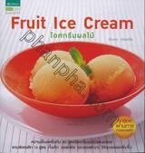 Fruit Ice Cream ไอศกรีมผลไม้