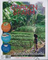 Garden & Farm vol.01 สนุกกับสวนเกษตรอินทรีย์