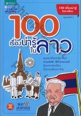 100 เรื่องน่ารู้ในลาว