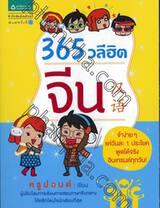 365 วลีฮิต จีน