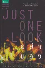 อย่ามอง : Just One Look
