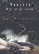 The Swan Thieves : เดอะสวอนทีฟส์ ตำนานรักหลังภาพเขียน