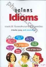 ขุดโคตร Idioms