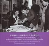 ความรักผูกพันกับจีน : การระลึก ๓๐ ปีสมเด็จพระเทพรัตนราชสุดาฯ สยามบรมราชกุมารี เสด็จฯ เยือนจีน