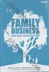 FAMILY BUSINESS รวย-รอด อย่างมืออาชีพ