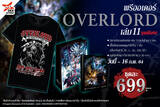 OVERLORD เล่ม 11 (นิยาย) + เสื้อไอนซ์ อูล โกวน์ + ถุงลายพิเศษ (ราคารวมค่าส่งแล้ว