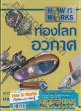 ชุด How it works เปิดโลกการเรียนรู้ (5 เล่ม)