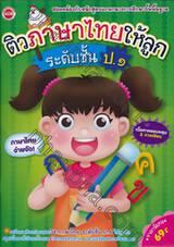 ติวภาษาไทยให้ลูก ระดับชั้น ป.1