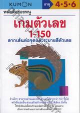หนังสือแบบฝึกหัดคุมอง - หนังสือของหนู เกมตัวเลข 1 - 150