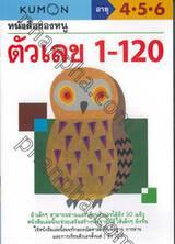 หนังสือแบบฝึกหัดคุมอง - หนังสือของหนู เกมตัวเลข 1 - 120