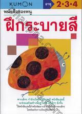 หนังสือแบบฝึกหัดคุมอง - หนังสือของหนู ฝึกระบายสี