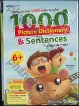เรียนอังกฤษจากนิทานอีสป ANIMATION + พจนานุกรมภาพ 1,000 คำศัพท์และประโยค