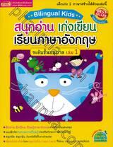 Bilingual Kids สนุกอ่าน เก่งเขียน เรียนภาษาอังกฤษ ระดับชั้นอนุบาล เล่ม 01