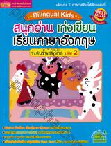 Bilingual Kids สนุกอ่าน เก่งเขียน เรียนภาษาอังกฤษ ระดับชั้นอนุบาล เล่ม 02