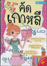 ฟัง•พูด•อ่าน•เขียน ภาษาเกาหลี Korean For Beginner + DVD + คัดเกาหลี