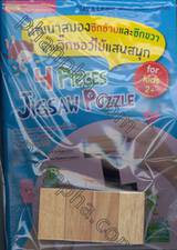 ชุด พัฒนาสมองด้วยจิ๊กซอว์ไม้แสนสนุก 4 Pieces Jigsaw Puzzle