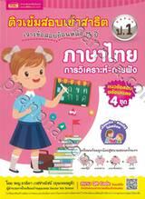 ติวเข้มสอบเข้าสาธิต ป.1 เจาะข้อสอบย้อนหลัง 15 ปี ภาษาไทย การวิเคราะห์-การฟัง