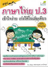 สรุป ภาษาไทย ป.3 เข้าใจง่าย เก่งได้ในเล่มเดียว