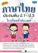 คู่มือติว ภาษาไทย ประถมต้น ป.1 - ป.3 โรงเรียนทั่วประเทศ
