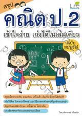 สรุป คณิต ป.2 เข้าใจง่าย เก่งได้ในเล่มเดียว (ฉบับสมบูรณ์)