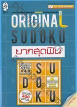 Original Sudoku ยากสุดฟิน