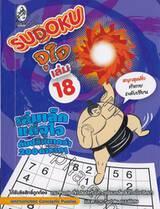 Sudoku จุใจ เล่ม 18