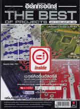 เซมิคอนดักเตอร์ อิเล็กทรอนิกส์ The Best of Projects