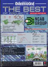 เซมิคอนดักเตอร์ อิเล็กทรอนิกส์ The Best Of Projects เซมิฯ ปี 2557 ฉบับที่ 395-408
