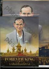 FOREVER KING ราชานิรันดร์กาล พร้อมโปสเตอร์ 2 ภาพ