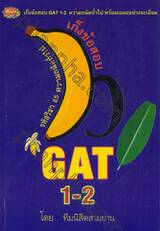 เก็งข้อสอบ GAT 1-2 ความถนัดทั่วไป พร้อมเฉยอย่างละเอียด