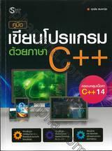 คู่มือ เขียนโปรแกรมด้วยภาษา C++