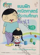 สอนการบ้านลูก แบบฝึกคณิตศาสตร์ประถมศึกษาชั้น ป.1 เล่ม 01