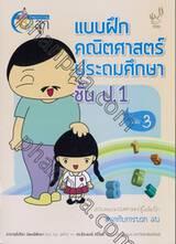 สอนการบ้านลูก แบบฝึกคณิตศาสตร์ประถมศึกษาชั้น ป.1 เล่ม 03