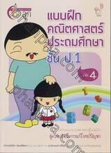 สอนการบ้านลูก แบบฝึกคณิตศาสตร์ประถมศึกษาชั้น ป.1 เล่ม 04