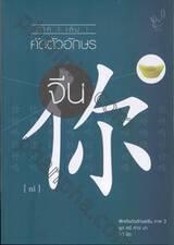 คัดตัวอักษร จีน ภาค 3 เล่ม 02 • 11 ขีด