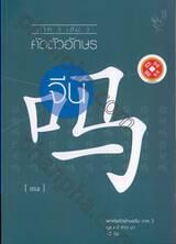 คัดตัวอักษร จีน ภาค 3 เล่ม 03 • 12 ขีด