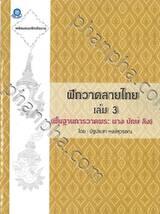 ฝึกวาดลายไทย เล่ม 03 (พื้นฐานการวาดพระ นาง ยักษ์ ลิง)