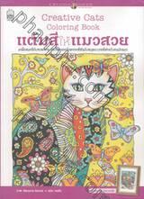 Creative Cats Coloring Book แต้มสีให้แมวสวย