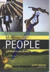 จูงใจใครก็คึกและฮึกเหิม : Motivate People