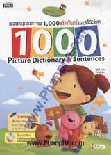 พจนานุกรมภาพ 1,000 คำศัพท์และประโยค (English/Thai)