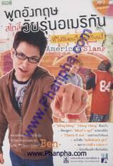 American Slang พูดอังกฤษสไตล์วัยรุ่นอเมริกัน (ที่ไม่มีสอนในโรงเรียน) + MP3