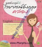 พูดอังกฤษได้ไวยากรณ์อังกฤษคล่อง