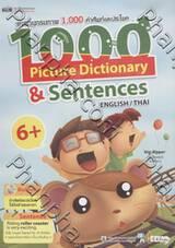 พจนานุกรมภาพ 1000 คำศัพท์และประโยค (English/Thai) + MP3