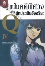 แฟ้มคดีพิศวงของนักประเมินอัจฉริยะ Q เล่ม 04 (นิยาย)
