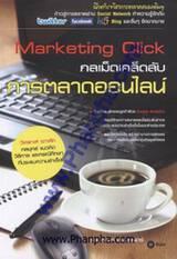 Marketing Click กลเม็ดเคล็ดลับ การตลาดออนไลน์