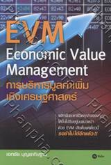 EVM Economic Value Management การบริหารมูลค่าเพิ่มเชิงเศรษฐศาสตร์