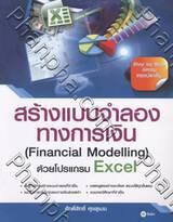สร้างแบบจำลองทางการเงิน (Financial Modelling) ด้วยโปรแกรม Excel