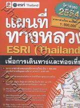 แผนที่ทางหลวง ESRI (Thailand) เพื่อการเดินทางและท่องเที่ยว ปี 2554